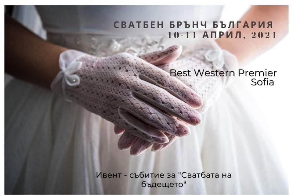 сватбено-изложения-софия